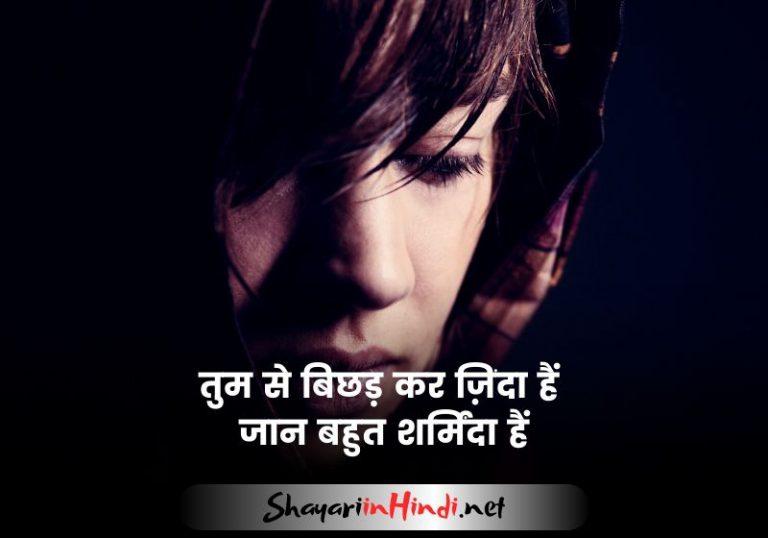 Jaan Shayari in Hindi