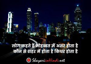 Mohabbat Hindi Shayari
