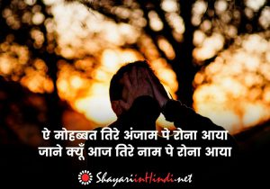 Emotional Heart Touching Sad Shayari