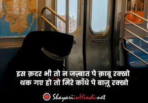 Hindi Mein Shayari
