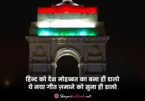Desh Bhakti Shayri