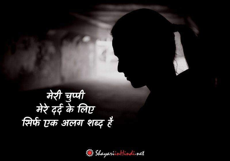 Quotes Sad in Hindi