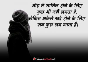 inspirational quotes in hindi on life