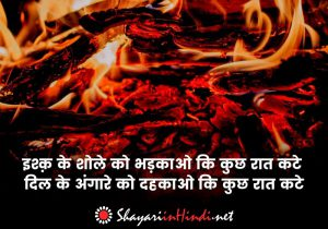 Hindi Ishq Shayari