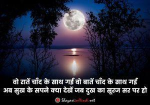 Chand Shayari