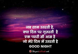 Good Night Shayari with Images