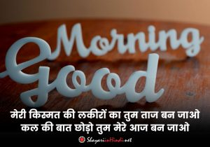 Best Morning Status and Quotes