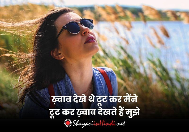 Dream Shayari in Hindi