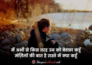 Bewafa Shayari Photo