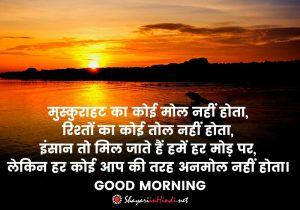 Khubsurat Good Morning Shayari in Hindi