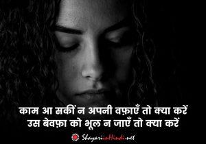 Bewafa Shayri in Hindi