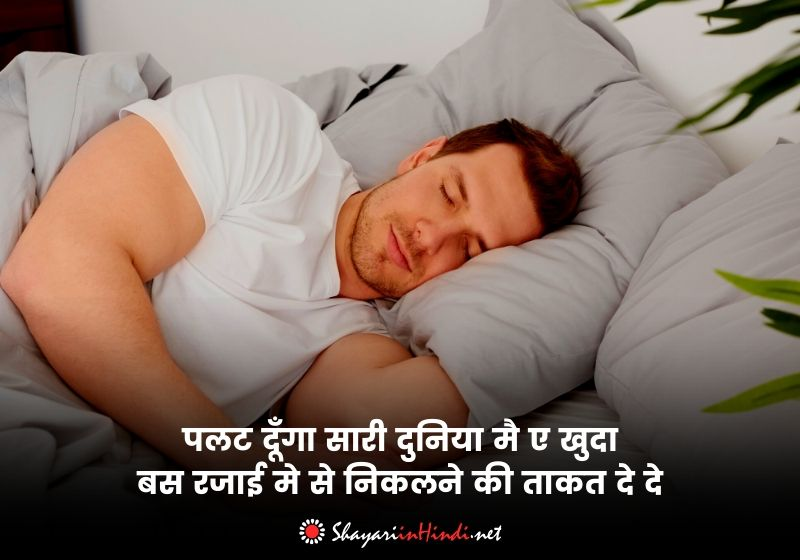Funny Shayari in Hindi and English Font