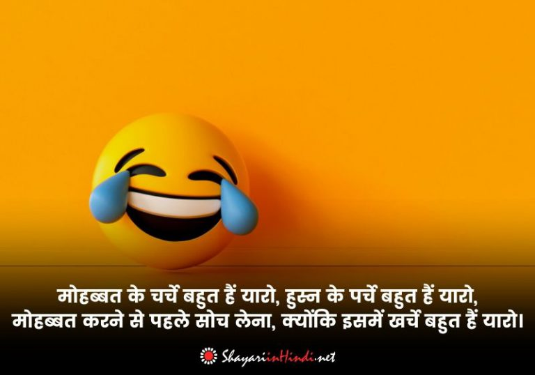 Comedy Shayari in Hindi