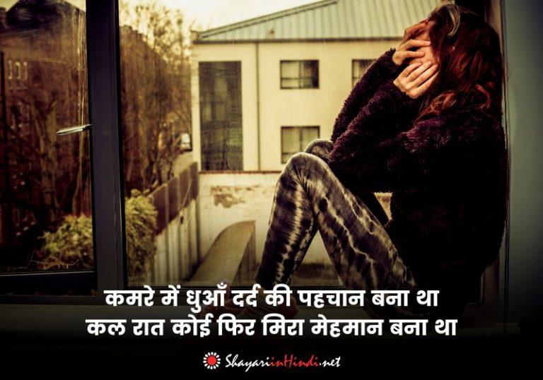 Dard Shayari in Hindi that make you Cry