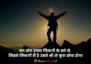 Motivational Shayari for Students
