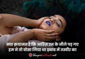 Hindi Shayari Khwaab