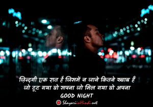 Good Night Quotes for gf