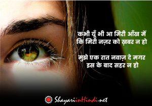 Hindi Shayari Mohabbat