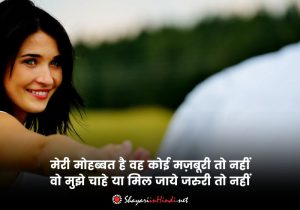 Romantic Mood Romantic Shayari