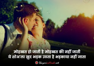 Latest Romantic Love Shayari