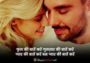 Best Romantic Love Shayari in Hindi