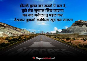 Inspirational Shayari with Images