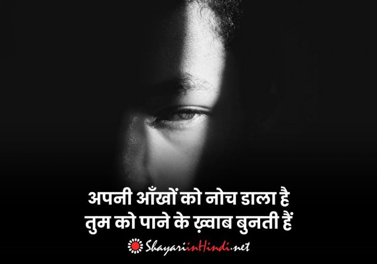 Khaab Status in Hindi