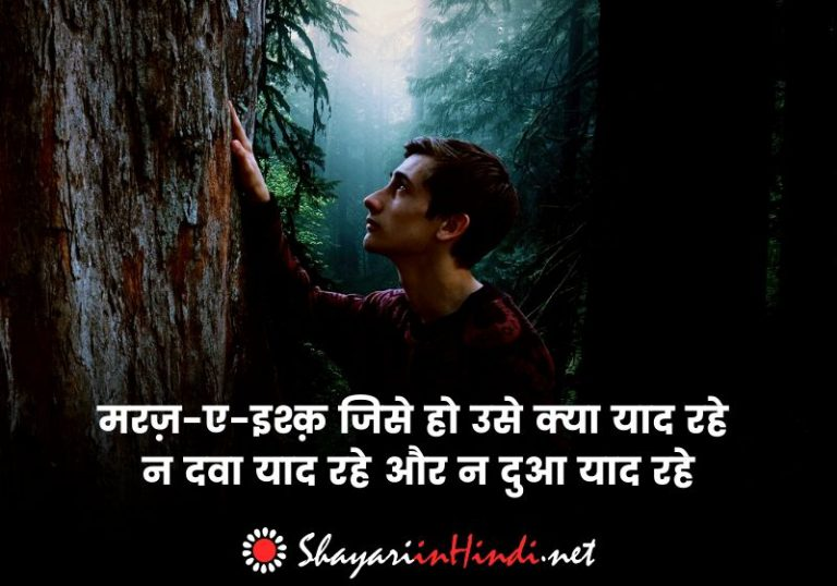 Dua Shayari in Hindi