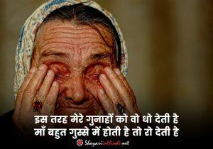 Shayari about Mother