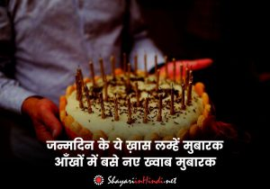 Happy Birthday Shayari for friend