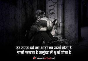 Cool Shayari Images