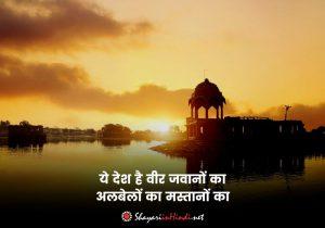 Desh Bhakti Shayari Images