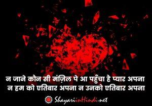 Shayari Mohabbat Hindi