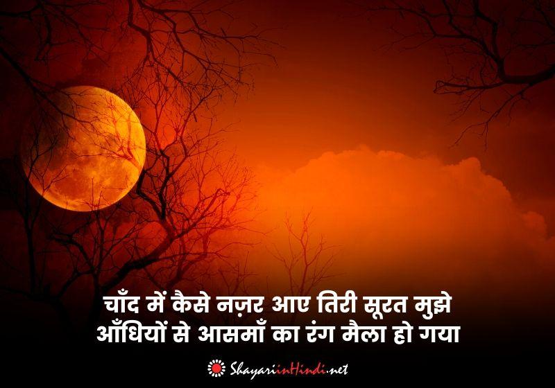 Chand Par Shayari