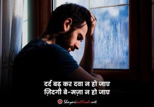 Dard Sad Shayari