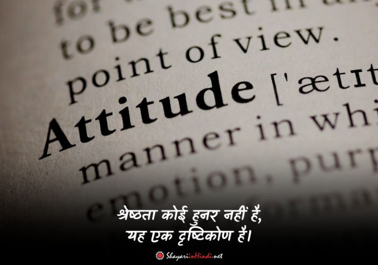 quotes on attitude in hindi