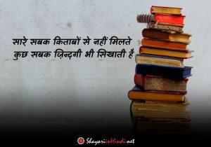 Hindi Status on Life