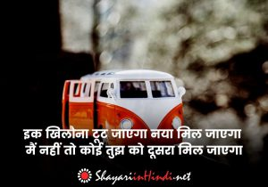 True Love Broken Heart Sad Shayar