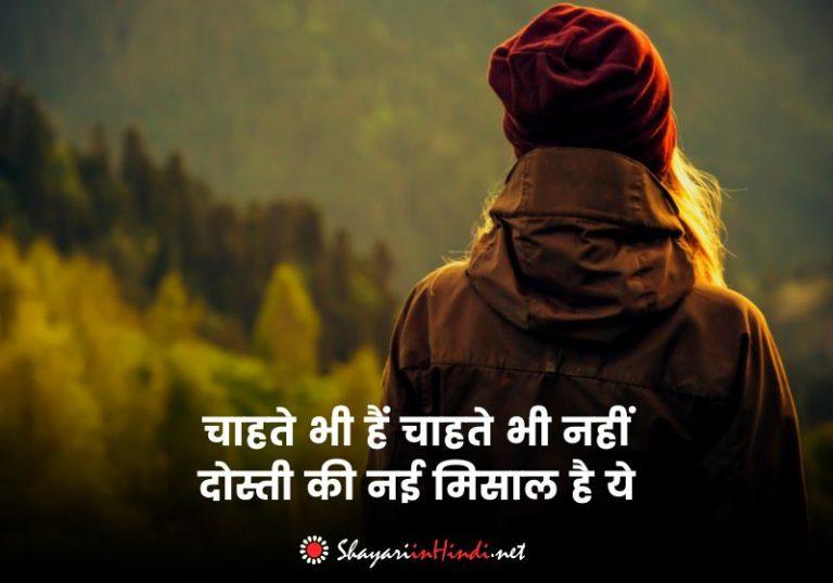 Dosti Par Shayari