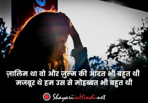 True Love Broken Heart Sad Shayari for Girls