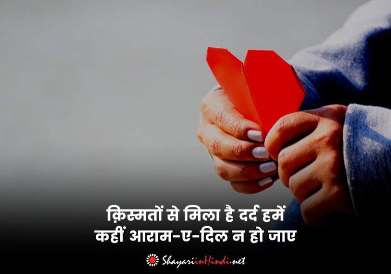 Dard Shayari Hindi Mein