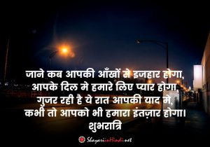 Good Night Shayari for Girlfriend,