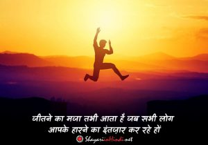 Motivational Status in Hindi 2 Line