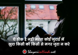 Love Heart Touching Sad Shayari