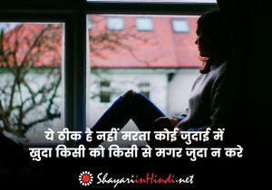 Love Heart Touching Sad Shayari