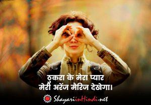 Funny Shayari for Girls
