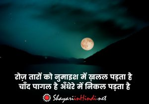 Chaand Shayari in Hindi