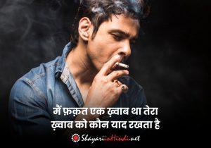 Dream Shayari