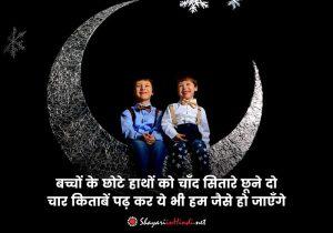 चाँद पर शायरी | Chand Shayari