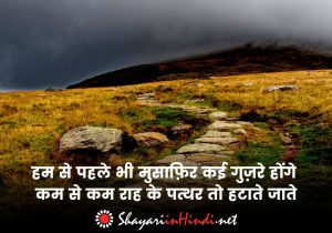 Attitude Shayari in Hindi and English Font